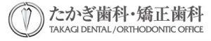 たかぎ歯科・矯正歯科 - Official Blog