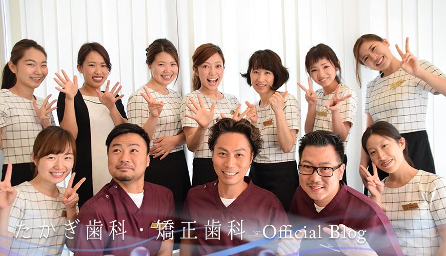 たかぎ歯科・矯正歯科 – Official Blog
