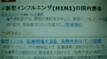 たかぎ歯科・矯正歯科 みんなの日記-20090519003022.jpg