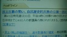 たかぎ歯科・矯正歯科 みんなの日記-20090830203540.jpg
